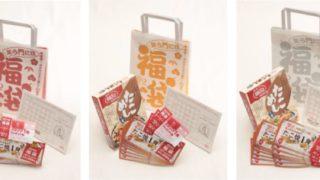 bd3026b2ad8a6a1b7a9e6f47e6f4f99d 320x180 - 果琳(Karin)福袋2019の中身や値段と予約購入方法は?