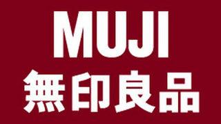 muji logo 320x180 - 百貨店の体験型福袋2019中身ネタバレ種類予想&入手方法まとめ!