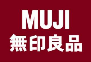 muji logo - 無印良品福袋2019中身ネタバレ予想&予約や確実な入手方法まとめ!