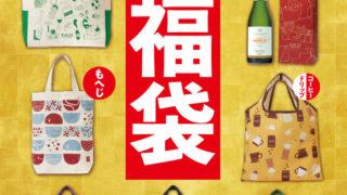 2019fukubukuro thumb 2 thumb 580xauto 9919 320x180 - コメダ珈琲福袋2019中身ネタバレ画像や口コミ評価と購入方法は?