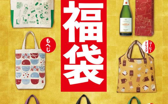 2019fukubukuro thumb 2 thumb 580xauto 9919 580x360 - カルディ福袋2019中身ネタバレ画像や口コミ評価と購入方法は?