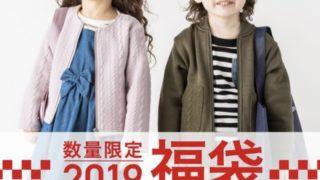 スクリーンショット 2019 09 29 11.41.05 320x180 - 佐々木希のインスタでオシャレなかわいい服のブランドや値段まとめ