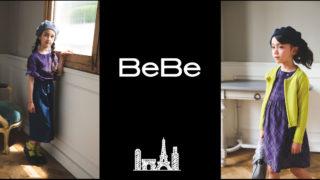 BeBe 320x180 - BeBe福袋2021の中身ネタバレや口コミ、予約方法は?