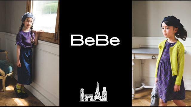 BeBe 640x360 - BeBe【ベベ】福袋2020の中身ネタバレや口コミと予約方法は?