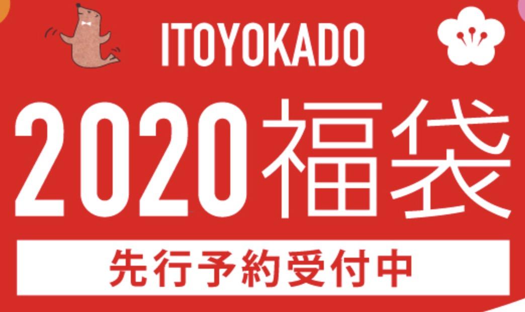 スクリーンショット 2019 12 29 0.34.12 - イトーヨーカドー体験型福袋2020中身ネタバレや口コミ評価と予約方法は?