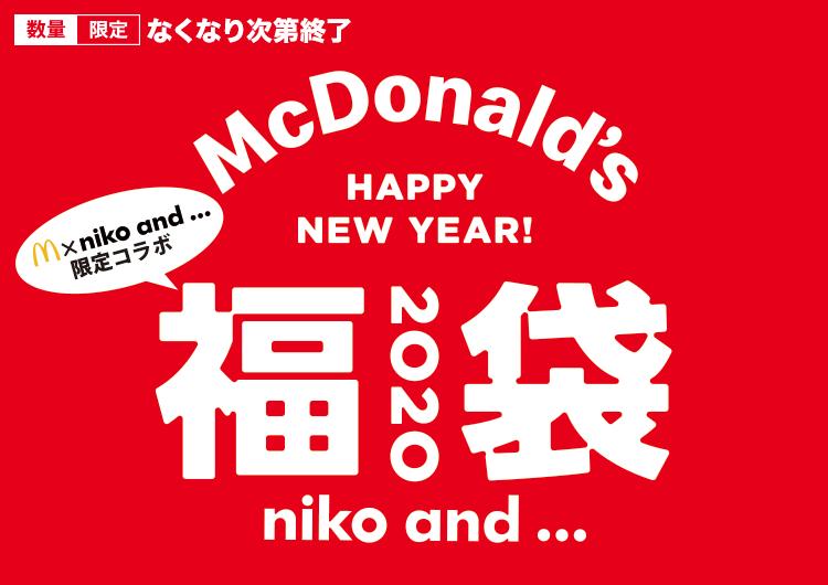 2020 main 01 sp - マクドナルドとnico and…コラボ福袋の中身ネタバレと購入方法は?