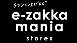 eGaSqE Y 320x180 - Combi mini【コンビミニ】福袋2020ネタバレや口コミと予約方法は?