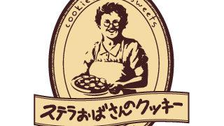 shop logo sutelalogohpyou 320x180 - EDWIN【エドウィン】福袋2020中身ネタバレや口コミと予約方法は?