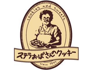shop logo sutelalogohpyou - ステラおばさんのクッキー福袋2020ネタバレや口コミと予約方法は?