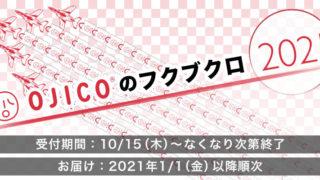 OJICO 320x180 - BABYDOLL【ベビードール】福袋2021ネタバレと口コミや予約方法は?