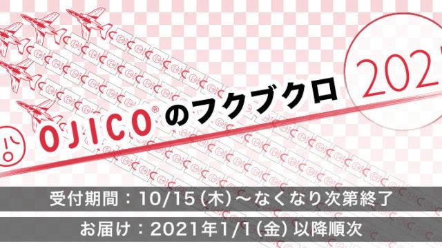 OJICO 640x360 - OJICO【オジコ】福袋2021中身ネタバレや口コミ評価と予約方法は?