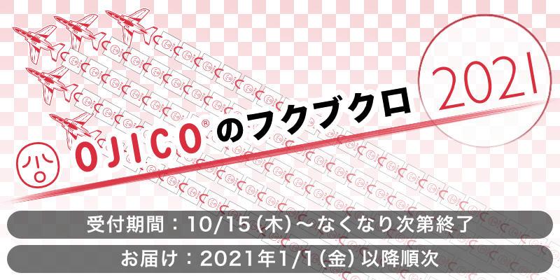 OJICO - OJICO【オジコ】福袋2021中身ネタバレや口コミ評価と予約方法は?