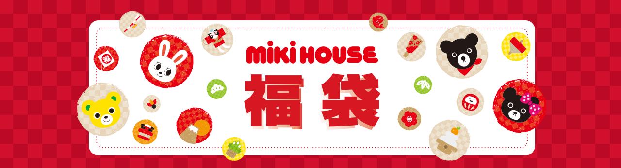 mikihouse 1280x348 - MIKIHOUSE【ミキハウス】福袋2021の中身ネタバレや口コミ評価、予約方法は?