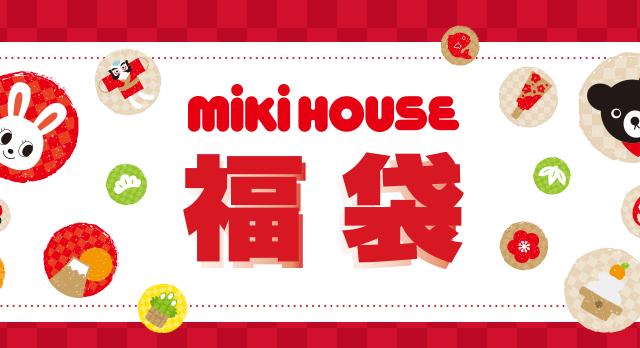 mikihouse 640x348 - MIKIHOUSE【ミキハウス】福袋2021の中身ネタバレや口コミ評価、予約方法は?