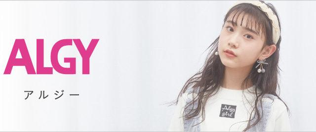 bn brand g 640x269 - ALGY【アルジー】福袋2021の中身ネタバレや口コミ、予約方法は?