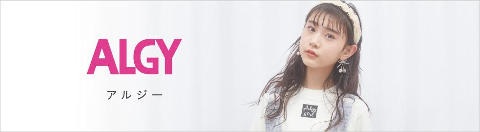 bn brand g - ALGY【アルジー】福袋2021の中身ネタバレや口コミ、予約方法は?